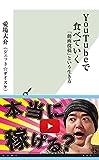YouTubeで食べていく~「動画投稿」という生き方~ (光文社新書)