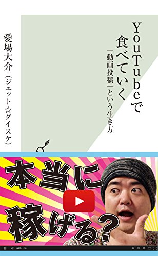 YouTubeで食べていく~「動画投稿」という生き方~ (光文社新書) [Kindle版]