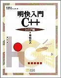 明快入門 C++ シニア編 林晴比古実用マスターシリーズ (林晴比古実用マスターシリーズ)