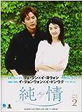 純情 DVD-BOX2