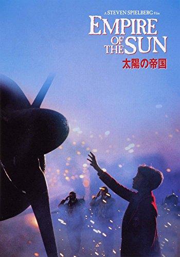 太陽の帝国(初回生産限定) [DVD]