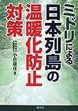 ミドリによる日本列島の温暖化防止対策 -