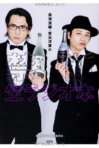 鳥海浩輔・安元洋貴の禁断生ラジオ本【CD付き】