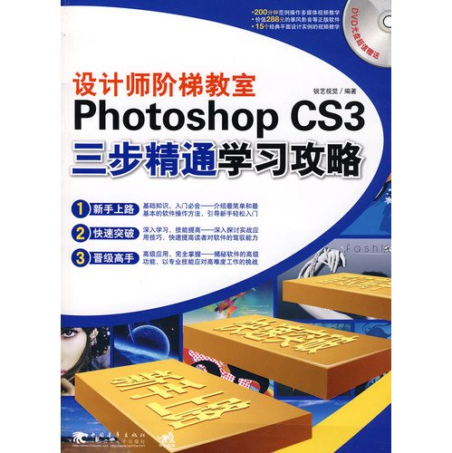 Designers Amphitheater (with CD-step mastery learning Photoshop CS3 Raiders)(Chinese Edition) PDF