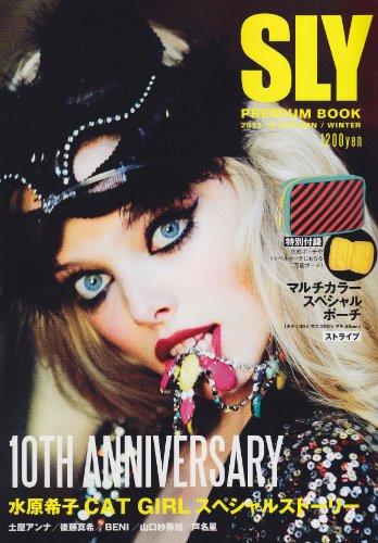 SLY 2011年度版 大きい表紙画像