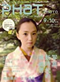 PHaT PHOTO (ファットフォト) 2008年 10月号 [雑誌]