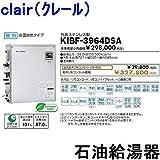 CHOFU (長府製作所 ) 石油給湯器 KIBF-3964DSA KR-42V 【音声リモコン付】 強制追いだき水道直圧 オート
