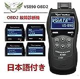 [Origin] Vgate Maxiscan VS890 OBD2 愛車の管理に OBD2 故障診断機 故障診断機 取付簡単 車の状態を細かく診断 VS890