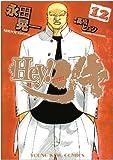 Hey!リキ 12 (ヤングキングコミックス)