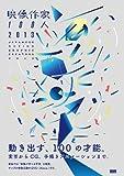 映像作家100人 2013 -JAPANESE MOTION GRAPHIC CREATORS 2013 (DVD-ROM付)