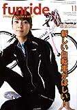 funride (ファンライド) 2008年 11月号 [雑誌]