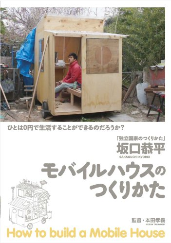 坂口恭平/モバイルハウスの作り方 【DVD】