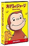 おさるのジョージ  DVD-BOX1