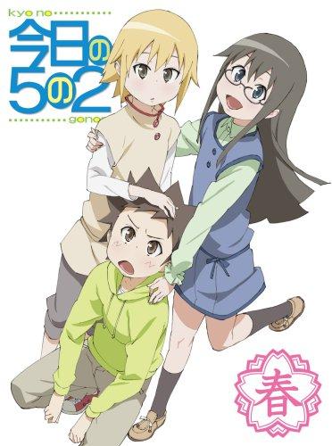 今日の5の2 春(初回限定版) [DVD]