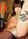 吉川さおり Revolution~化身~ [DVD]
