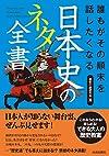 誰もがその顚末を話したくなる 日本史のネタ全書 (できる大人の大全シリーズ)