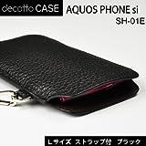 AQUOS PHONE si SH-01E 携帯 スマートフォン ストラップ付 レザー ケース L 【 ブラック 】
