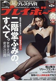 週刊プレイボーイ 2016年43号  128MB
