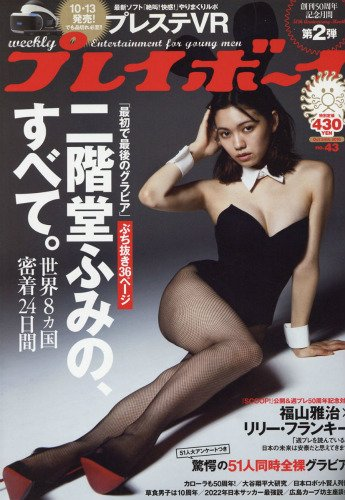 週刊プレイボーイ 2016年 10/24 号 [雑誌] -