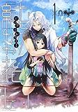 純物拾い ピュアコレクター 1 (ヤングジャンプコミックス)