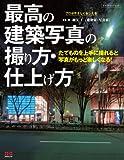 サムネイル:book『最高の建築写真の撮り方・仕上げ』