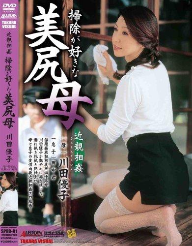 [川田優子] 近親相姦~掃除の好きな美尻母