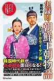 実録 朝鮮王朝物語 「トンイ」から「イ・サン」の時代