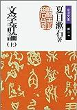 文学評論〈上〉 (岩波文庫)