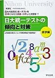 日本大学付属高校統一テストの傾向と対策 数学編(平成16年度以降対応)―新課程