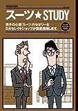 スーツ☆STUDY (毎日ムック)