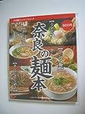 奈良の麺本 (デジタルぱーぷるワンコインシリーズ)
