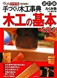 木工の基本を学ぶ (手づくり木工事典ウッディ・クラフト)