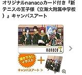新テニスの王子様 立海大附属中学校 キャンバス付き nanacoカード