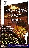 クラシック音楽のトリセツ (SB新書)