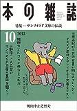 本の雑誌364号 [単行本(ソフトカバー)] / 本の雑誌編集部 (編集); 本の雑誌社 (刊)