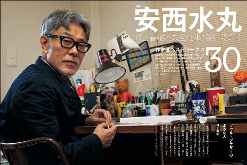 illustration (イラストレーション) 2011年 03月号 [雑誌]