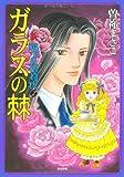 新 呪いの招待状 (2) ガラスの棘 (ぶんか社コミックス ホラーMシリーズ)