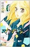 ストロボ・エッジ 7 (マーガレットコミックス)