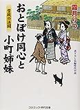 おとぼけ同心と小町姉妹―雪坂の決闘 (コスミック・時代文庫)