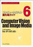 コンピュータビジョン最先端ガイド6 (CVIMチュートリアルシリーズ)