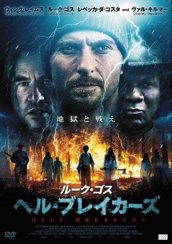 ルーク・ゴス ヘル・ブレイカーズ [DVD]