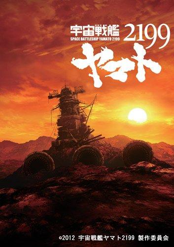 宇宙戦艦ヤマト2199 [DVD]