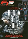 HONDA F1 BOOK―ホンダF1の伝統と、その戦いぶりを総括する (NEWS mook)