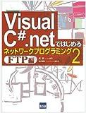 Visual C#.netではじめるネットワークプログラミング (2)