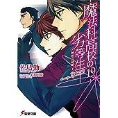 魔法科高校の劣等生 (19) 師族会議編 (下) (電撃文庫)