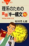 理系のための英語「キー構文」46 (ブルーバックス)
