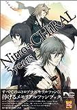 Nitro+CHiRAL 5years