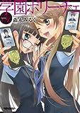 学園ポリーチェ (アクションコミックス(コミックハイ! ))