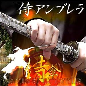 まるで侍!! 持ち手部分と鍔が日本刀仕様のサムライアンブレラ!! 噂の名刀が細かなディテールを施して登場!!