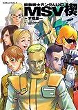 機動戦士ガンダムUC MSV 楔<機動戦士ガンダムUC MSV 楔> (角川コミックス・エース)